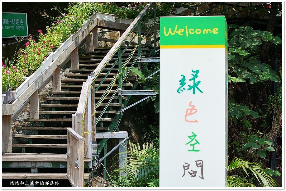 台南綠色空間-12.JPG