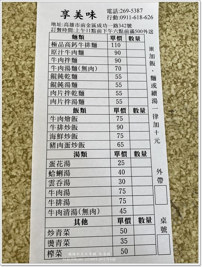 享美味23.JPG