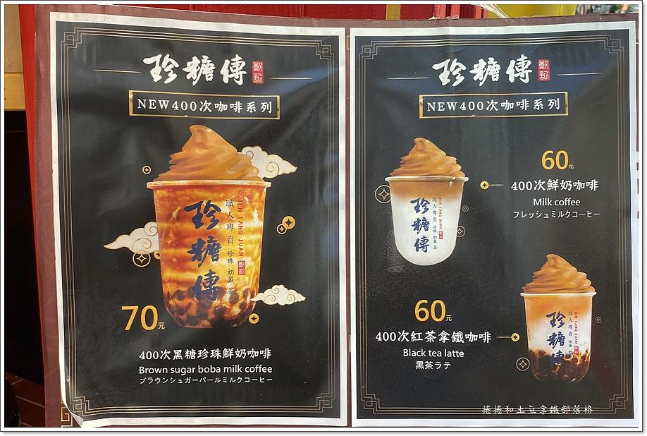 珍糖傳-3.JPG