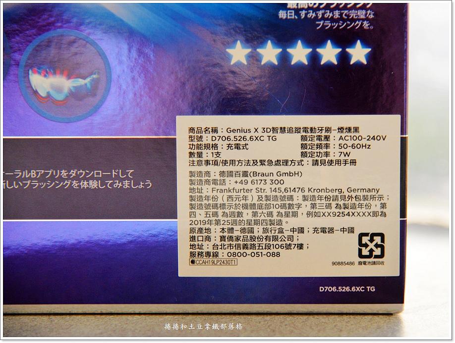 歐樂B Genius X 電動牙刷-11.JPG