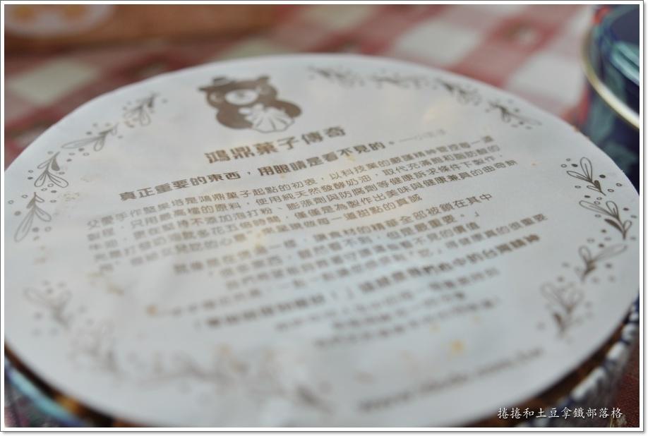 鴻鼎菓子00006.JPG
