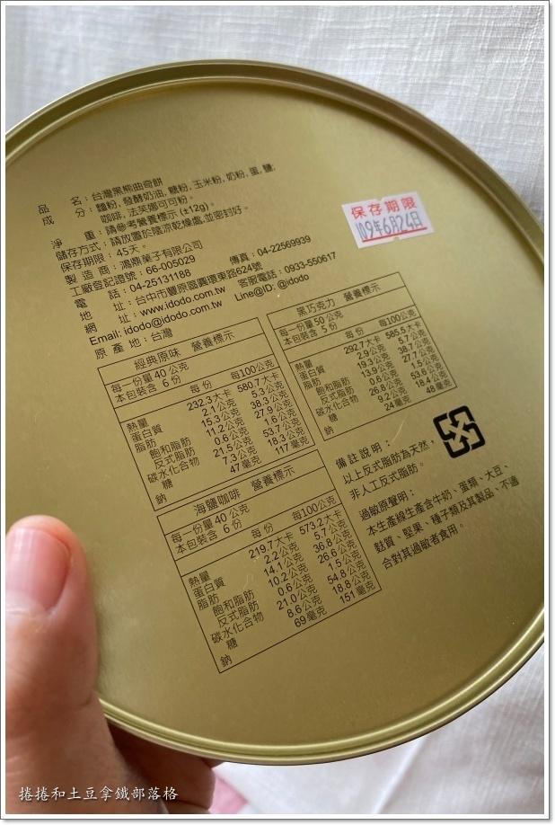 鴻鼎菓子00019.jpg