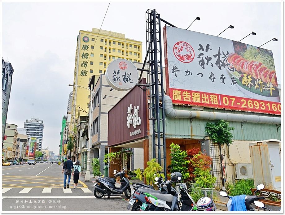 萩錵炸牛排01.JPG