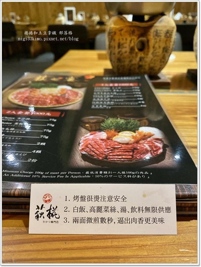 萩錵炸牛排38.JPG