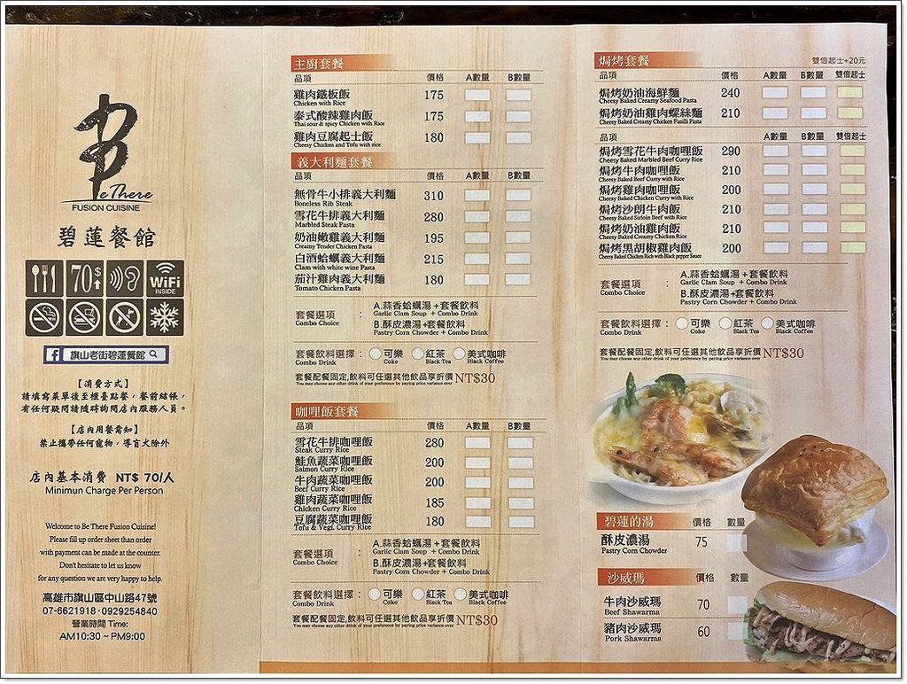 旗山碧蓮餐廳-19.JPG