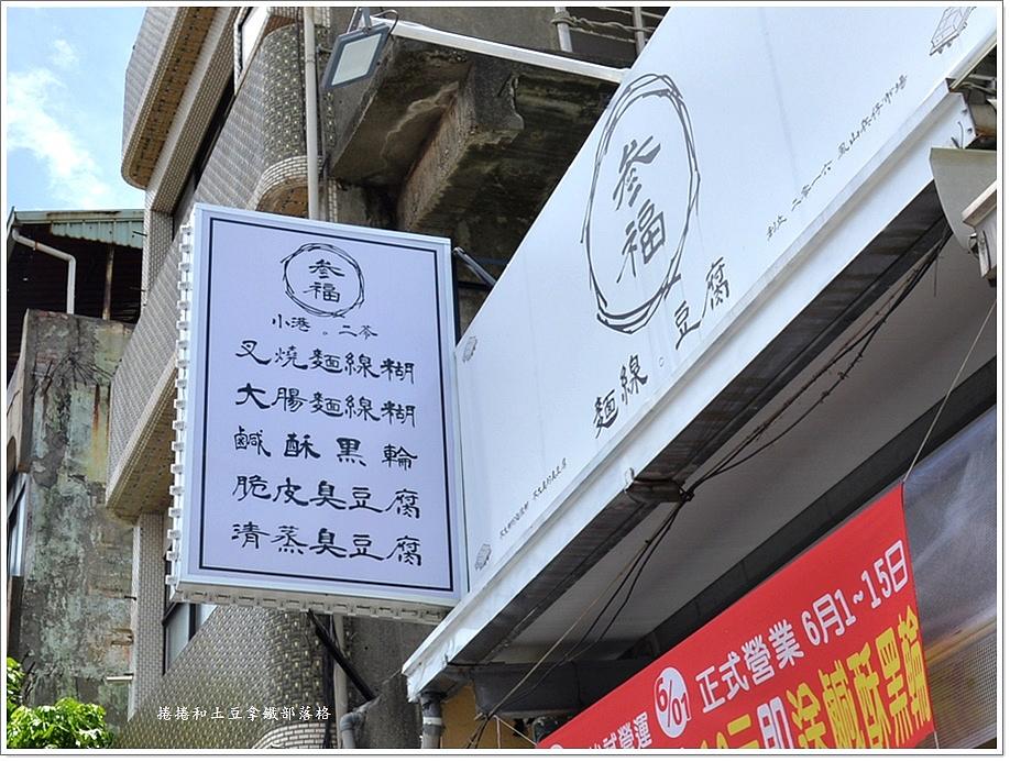 三福麵線-10.JPG