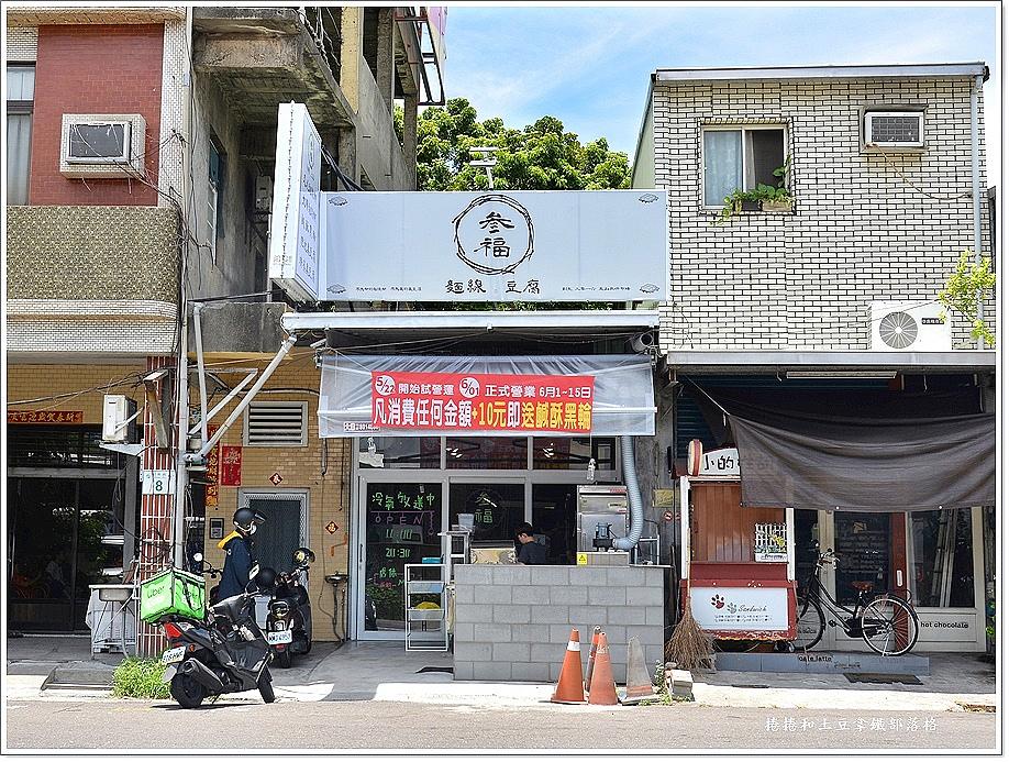 三福麵線-11.JPG