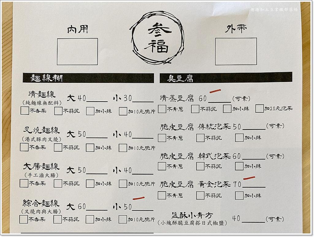 三福麵線-25.JPG