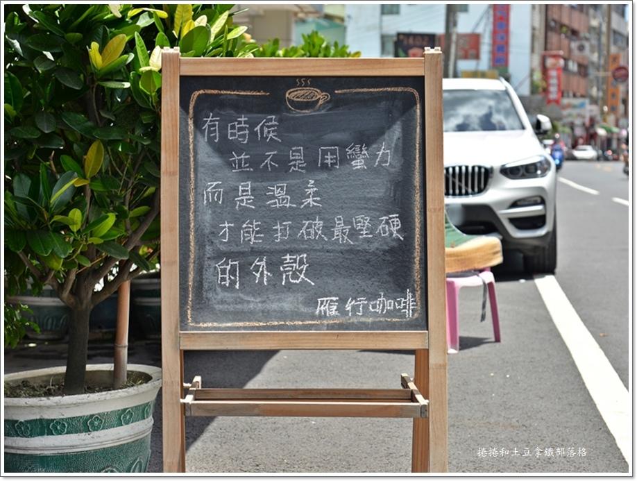 雁行咖啡-5.JPG