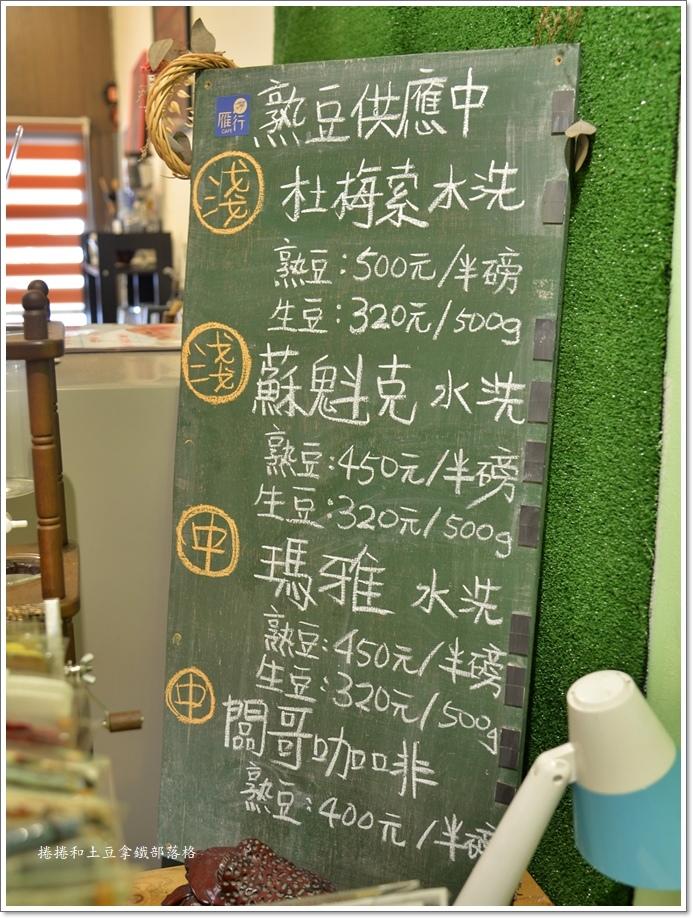 雁行咖啡-9.JPG