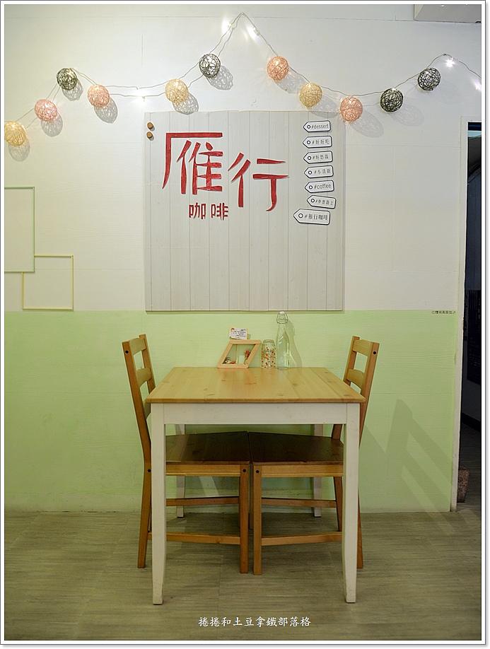雁行咖啡-10.JPG