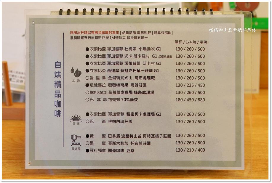 雁行咖啡-11.JPG