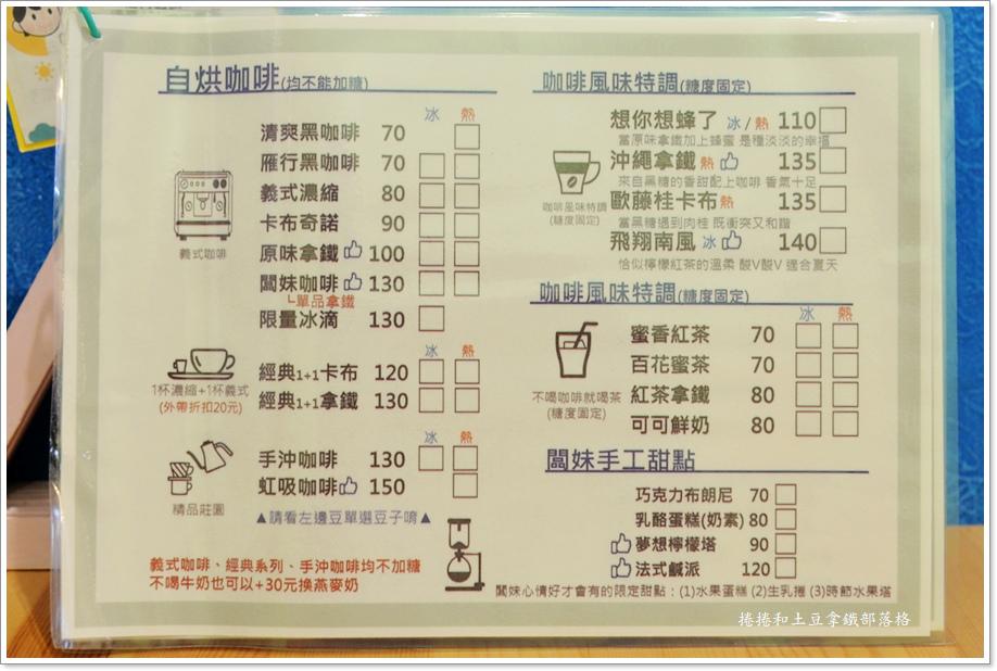 雁行咖啡-33.JPG