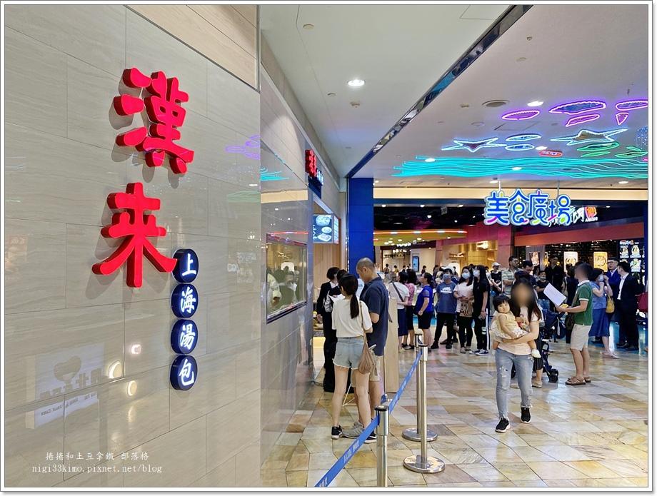 漢來上海湯包03.JPG