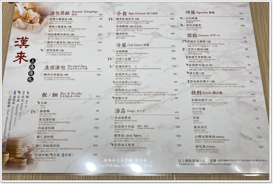 漢來上海湯包08.JPG