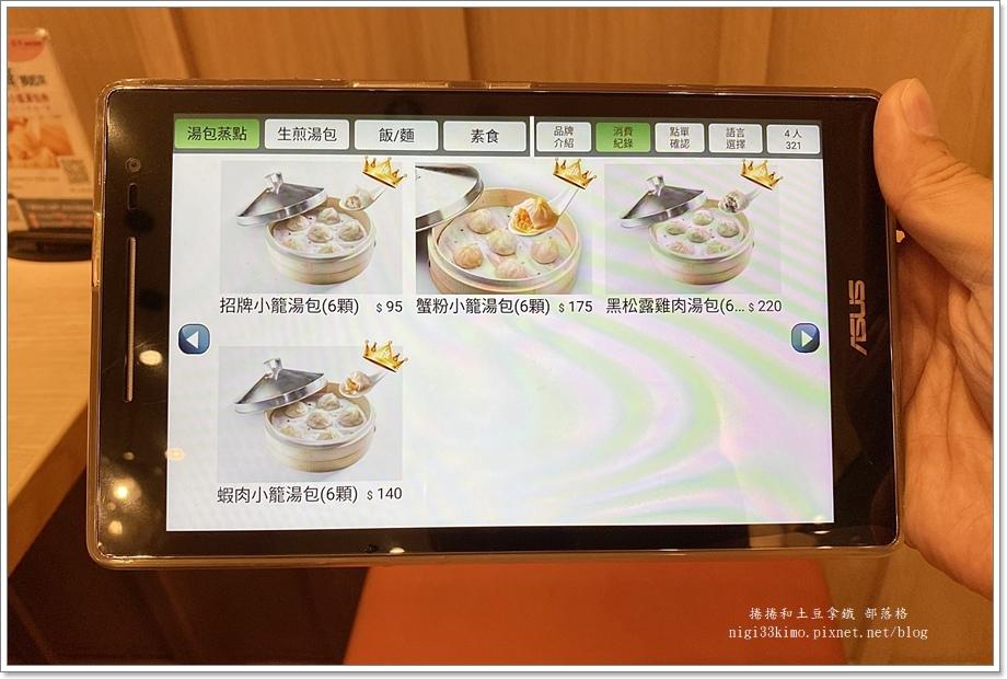 漢來上海湯包09.JPG