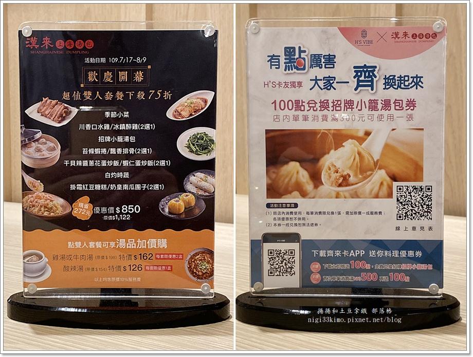 漢來上海湯包11.jpg