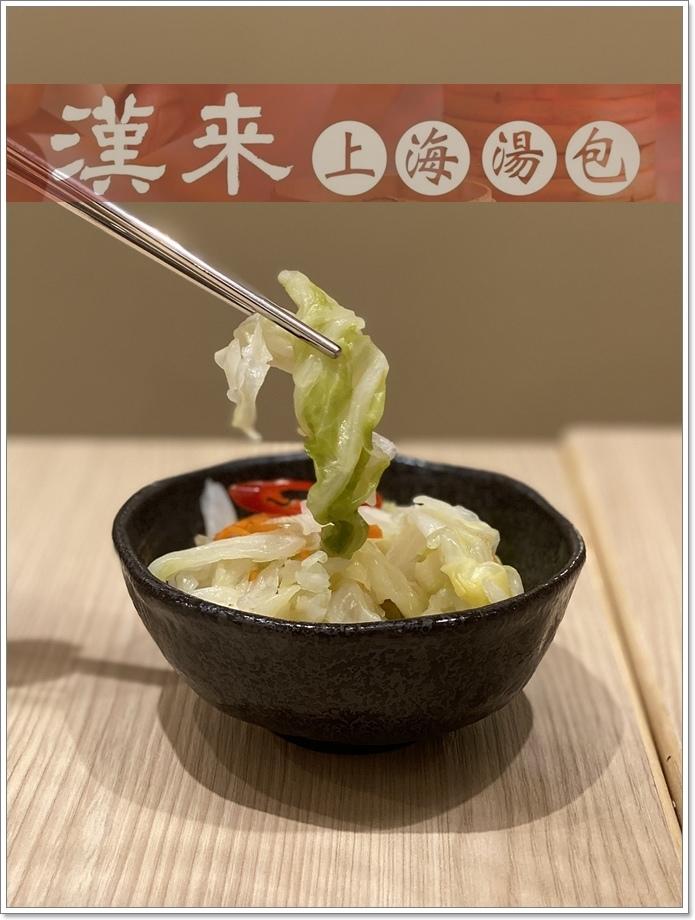 漢來上海湯包14.JPG