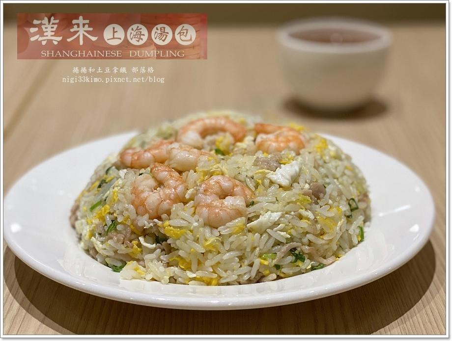 漢來上海湯包16.JPG