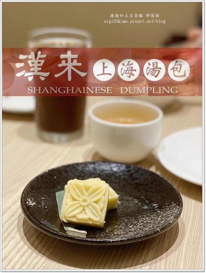 漢來上海湯包38.JPG