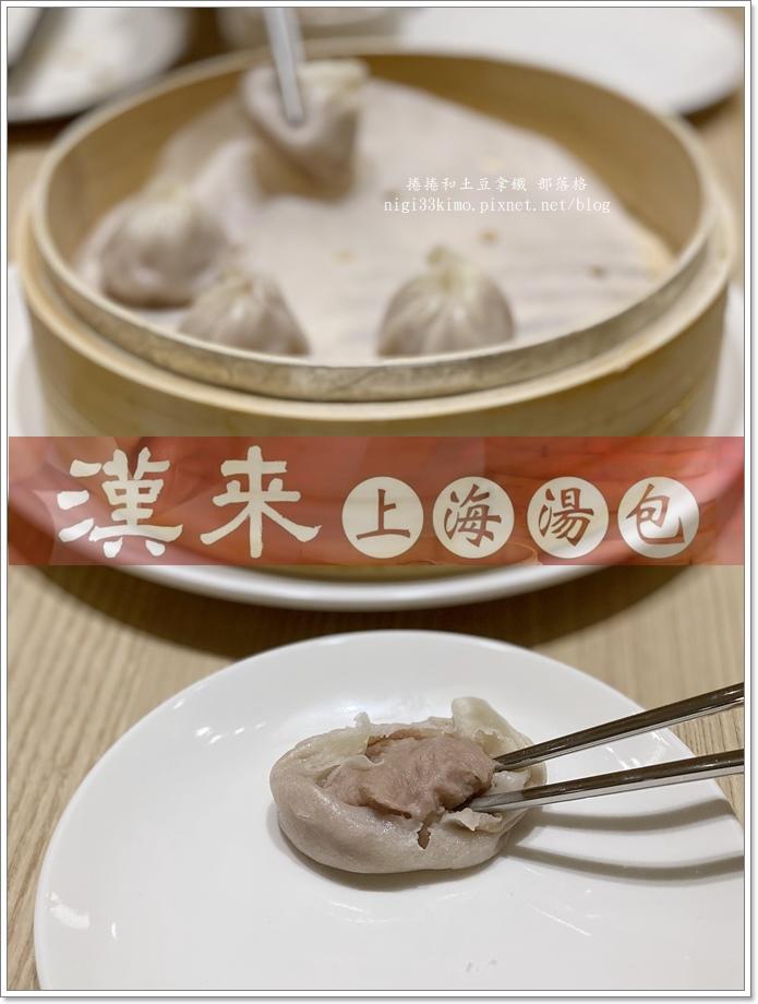 漢來上海湯包40.JPG