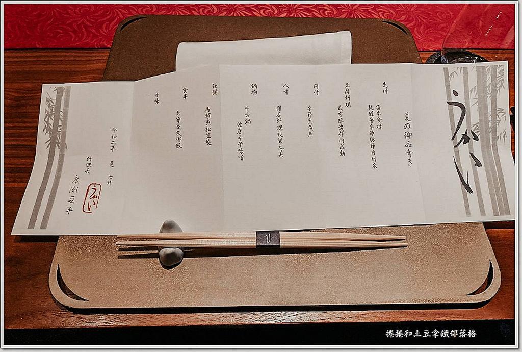 晶英懷石料理-2.JPG