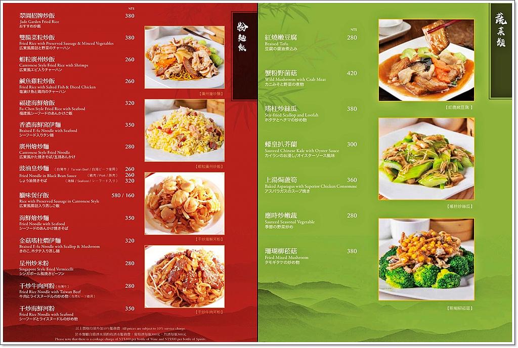 翠園菜單-3.jpg