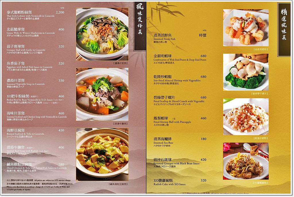 翠園菜單-2.jpg