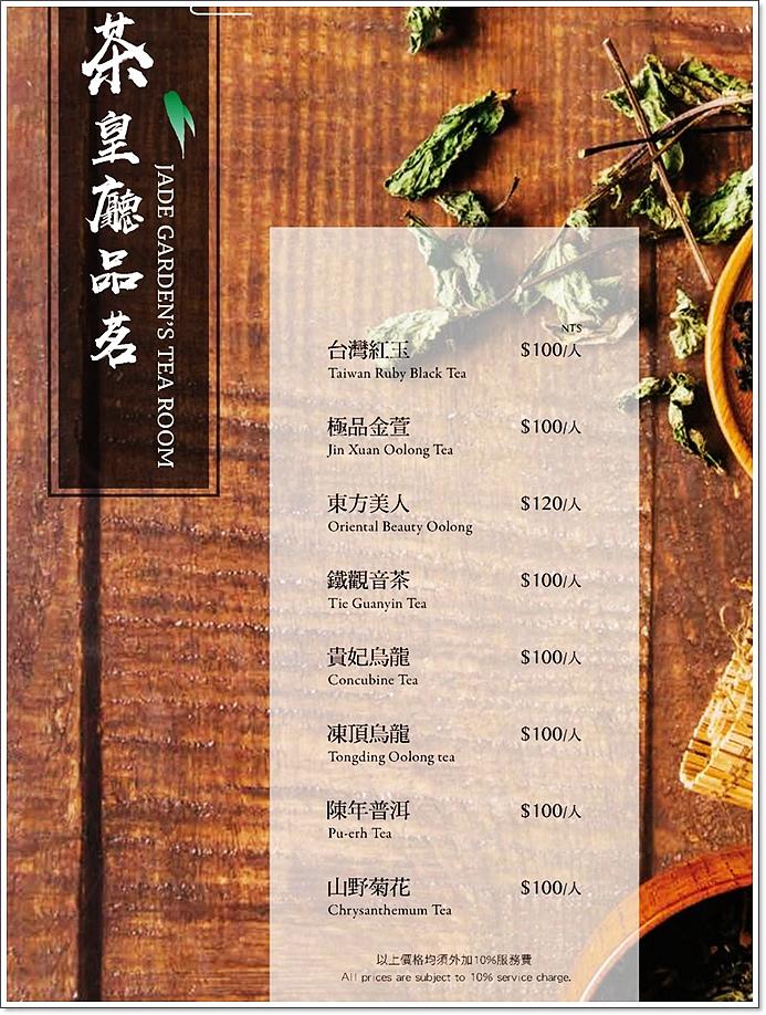 2020本館翠園大菜單-27.jpg