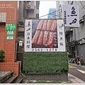 魚心鰻魚飯專賣店02.jpg