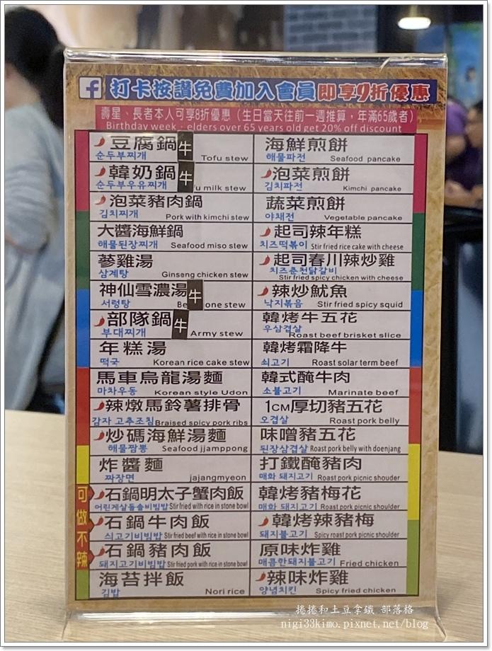 槿韓食堂19.JPG