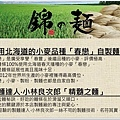 雞玉錦拉麵20.jpg