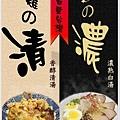 雞玉錦拉麵21.jpg