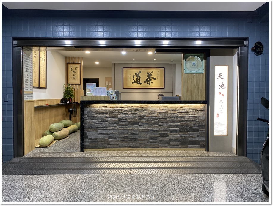 天池冬瓜茶-6.JPG