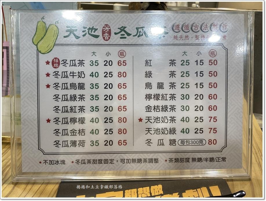天池冬瓜茶-8.JPG