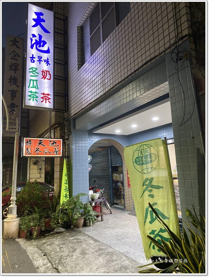 天池冬瓜茶-7.JPG