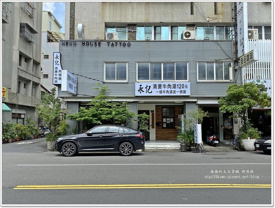 永記清燙牛肉湯01.JPG