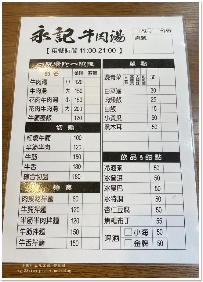 永記清燙牛肉湯08.JPG