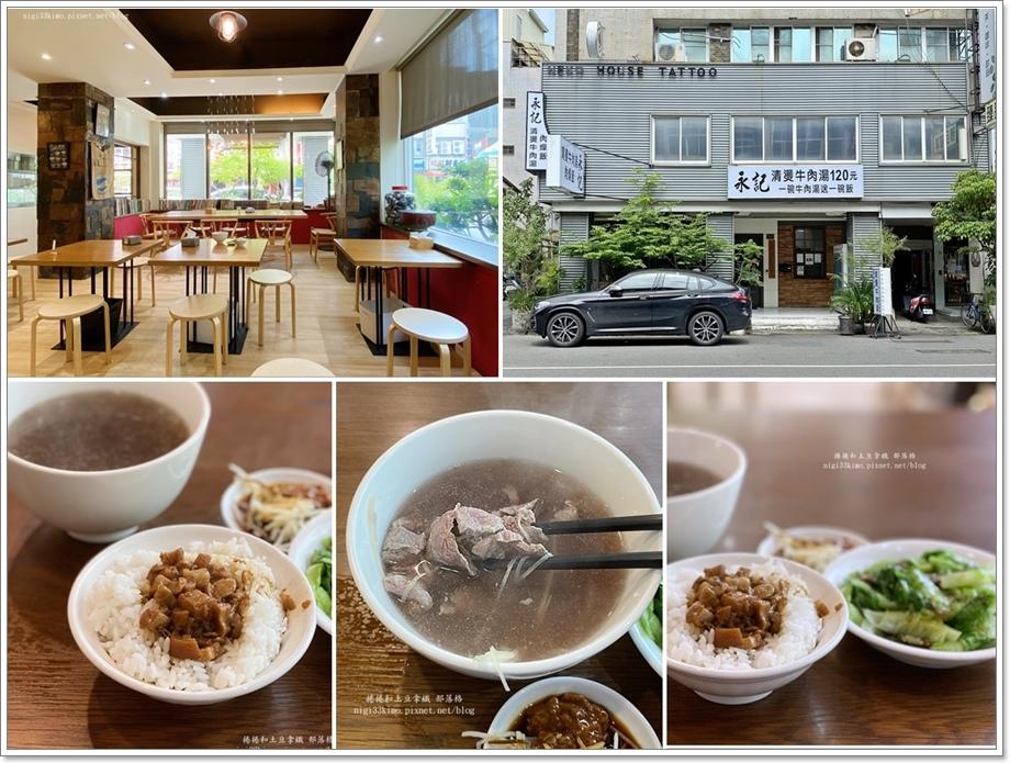 永記清燙牛肉湯23.jpg