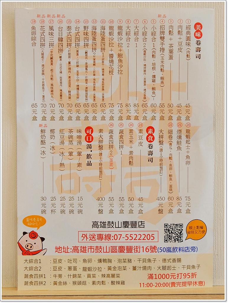 圓味壽司-34.JPG
