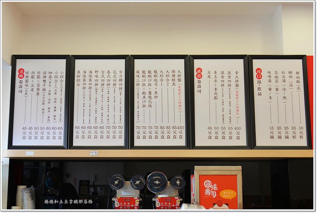 圓味壽司-40.JPG
