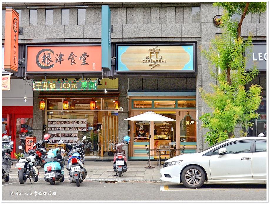 可麗餅FT咖啡-2.JPG