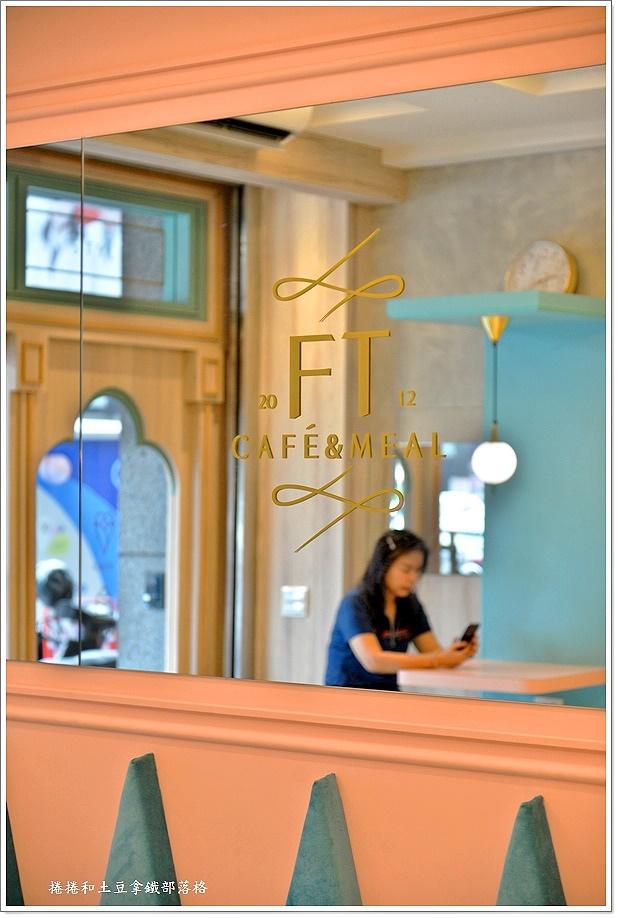 可麗餅FT咖啡-6.JPG
