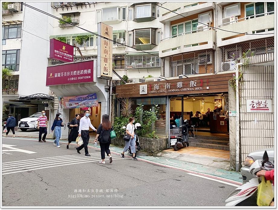 慶城海南雞飯01.JPG