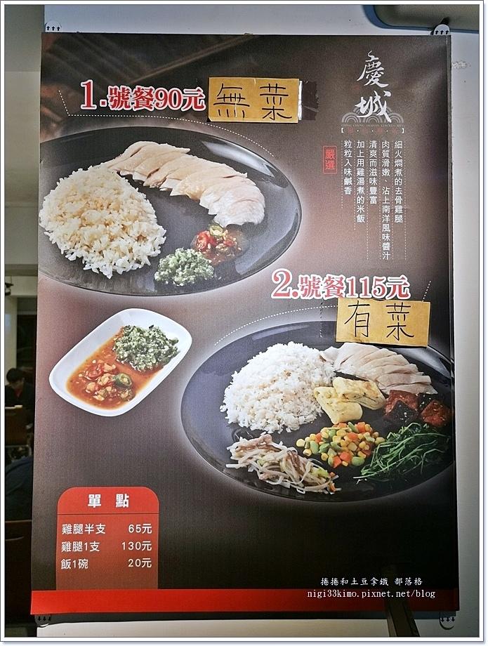 慶城海南雞飯05.jpg