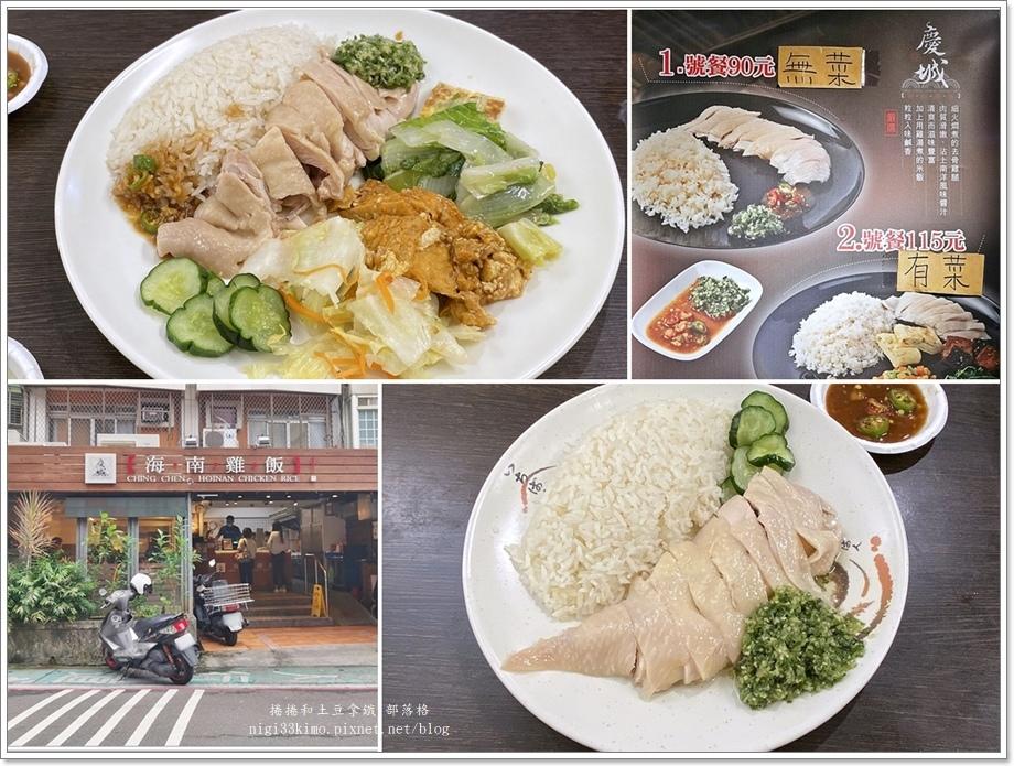慶城海南雞飯17.jpg