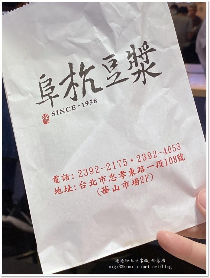 阜杭豆漿24.JPG