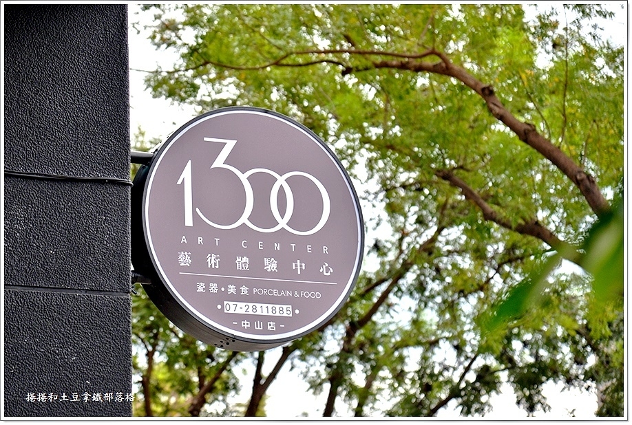 高雄1300-38.JPG