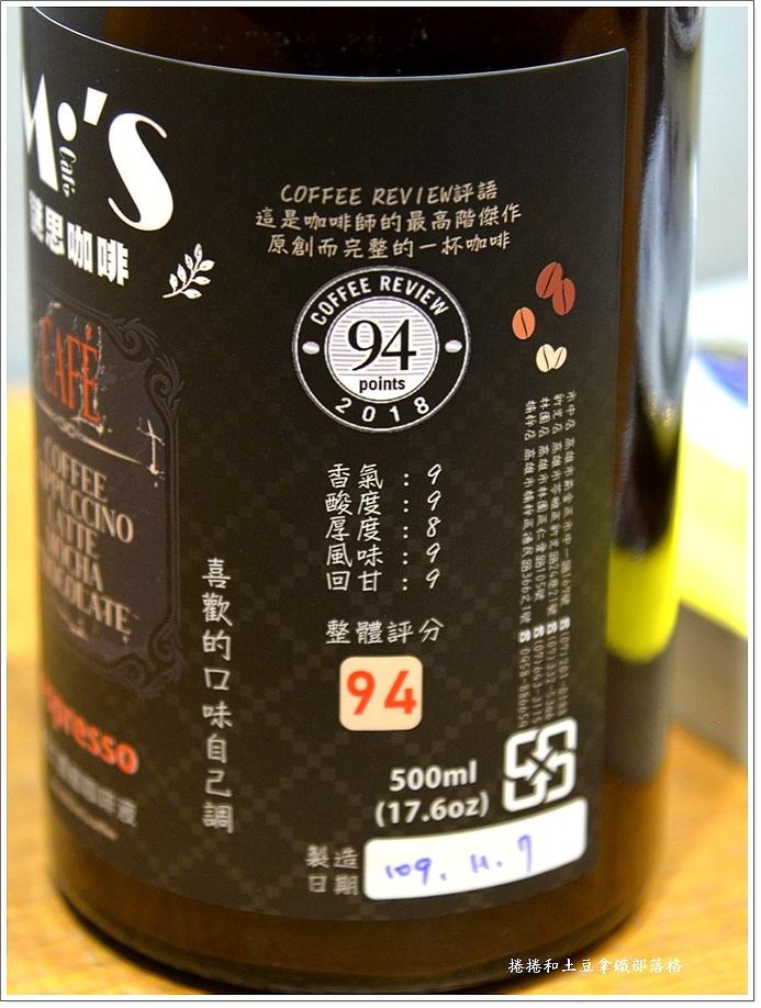 謎思咖啡-17.JPG