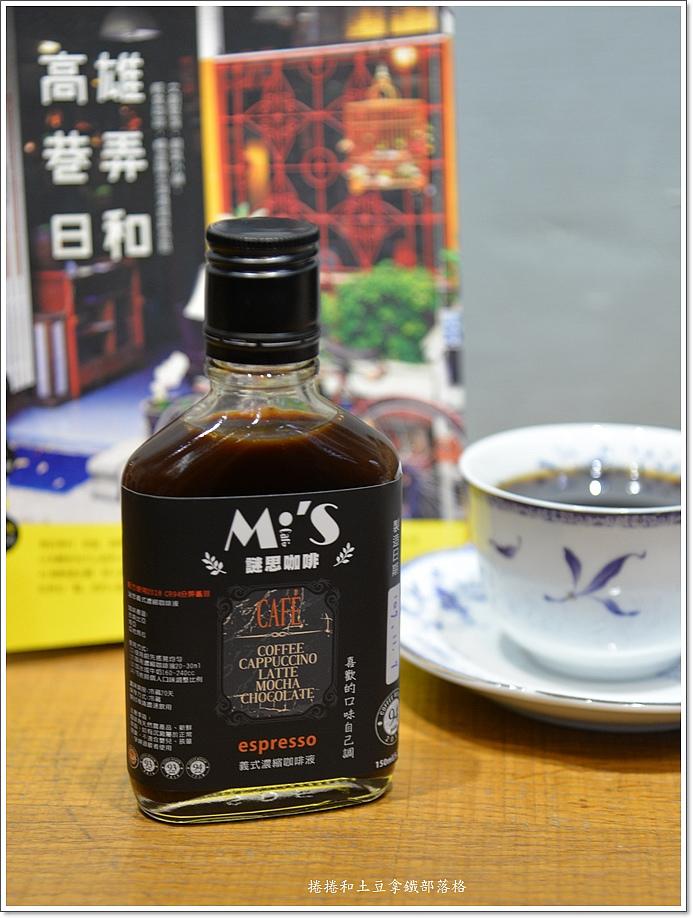 謎思咖啡-29.JPG